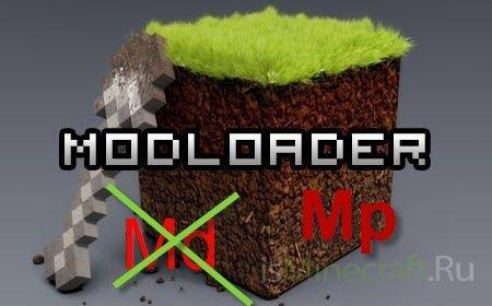 ModLoaderMp для Minecraft 1.2.5