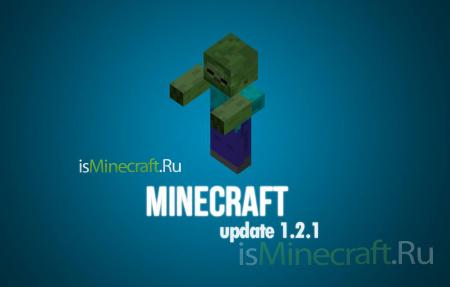 Minecraft 1.2 уже готов!