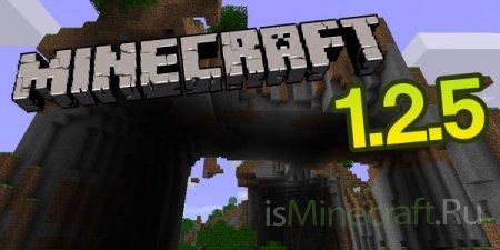 Minecraft 1.2.5 обновление подоспели во время!