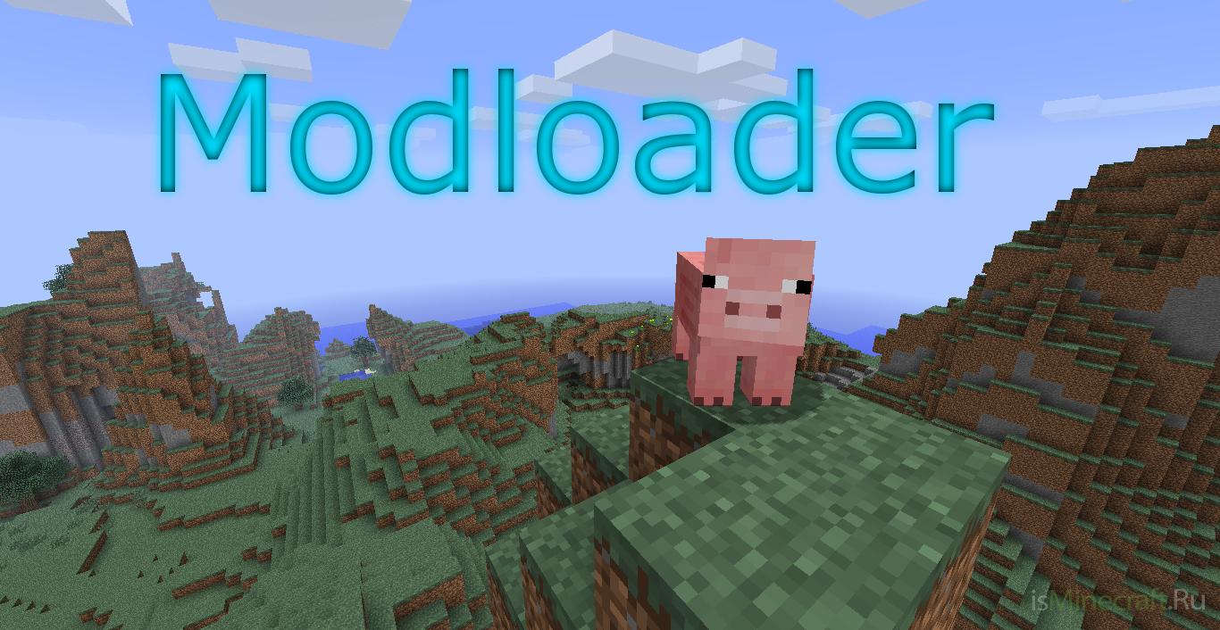 Modloader нужен для работоспособности