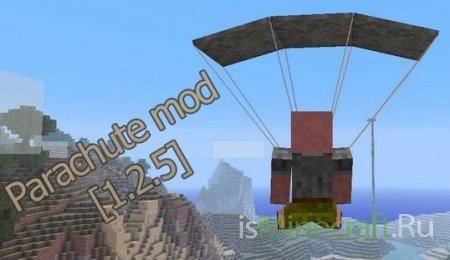 Parachute mod [1.2.5]