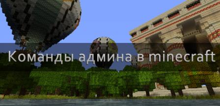 Список допустимых админ команд в Minecraft