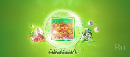 ��� ������� ���� ����� � Minecraft