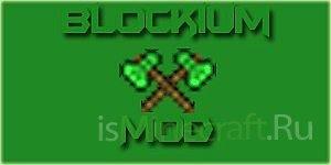 [1.2.5] Blockium руда - новая полезная руда в Minecraft