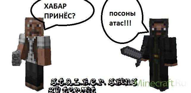 Сталкерские скины от Термита Партия№1
