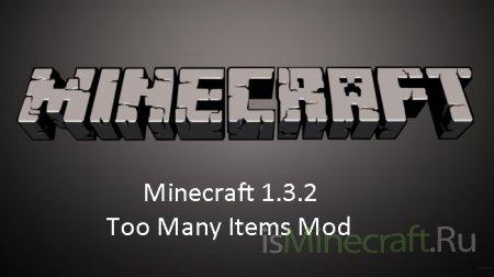 Скачать minecraft 1.3.2