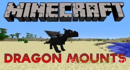 Мод Dragon Mounts [1.6.2][1.5.2]