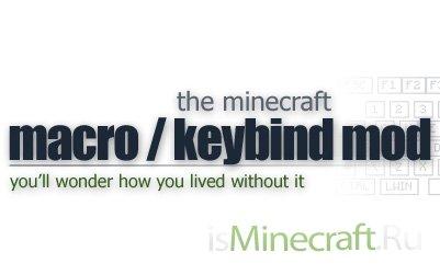 Macro / Keybind [1.6.2] - горячие клавиши