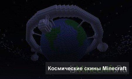 Космические скины Minecraft
