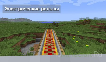 Электрические рельсы в Minecraft