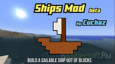 Ships [1.6.4] - корабль из блоков