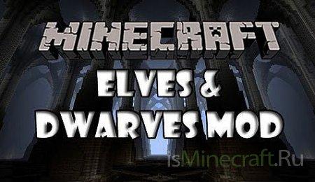Elves and Dwarves [1.6.2]