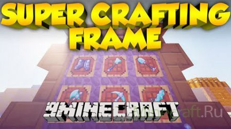 Super Crafting Frame [1.7.2]