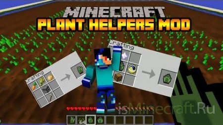 Planter Helper [1.6.4]