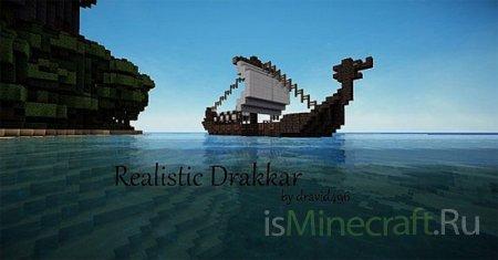 Drakkar [Объекты] - корабль викингов