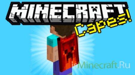 Capes [1.6.4] - плащи для Minecraft
