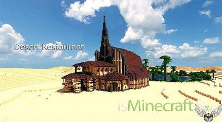 Desert Restaurant [Объект]