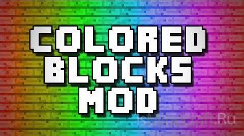 Color Blocks [1.7.2]