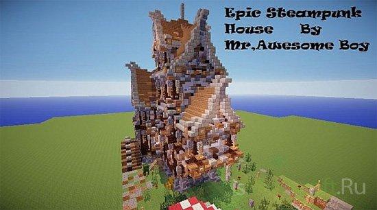Epic SteamPunk House [Объекты]