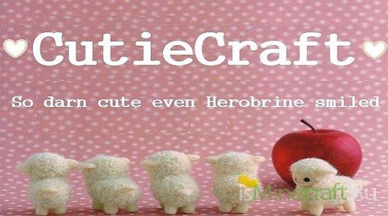 CutieCraft [1.7.9] [16x]