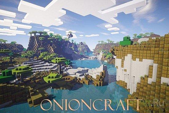 OnionCraft [1.7.9] [16х]