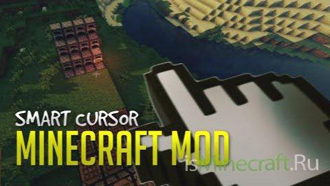 Smart Cursor [1.7.10]