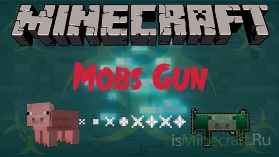 Mobs Gun [1.7.10]