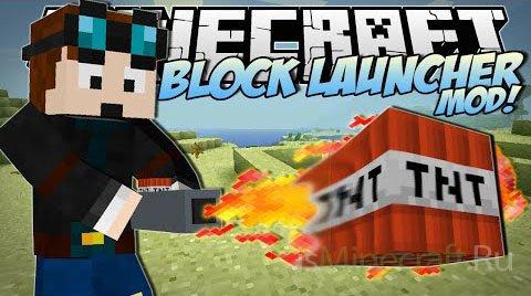 Block Launcher [1.7.10]
