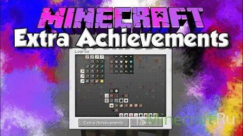 Extra Achievements [1.6.2]