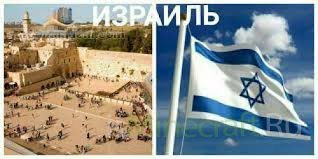 Pабота в израиле без посредников