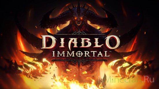 Diablo Immortal на Android